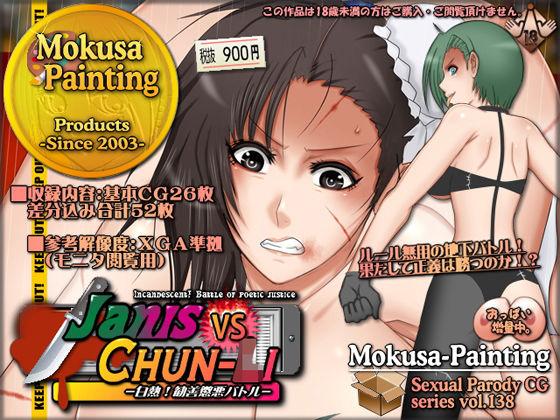 Janis vs Chun-〇i-白熱!勧善懲悪バトル-