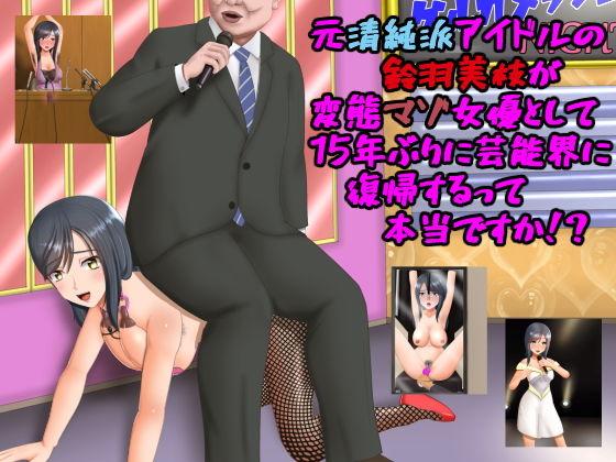 元清純派アイドルの鈴羽美枝が変態マゾ女優として15年ぶりに芸能界に復帰するって本当ですか!?