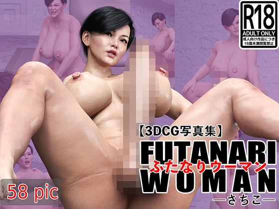 ふたなりウーマン -さちこ-(3DCG写真集)