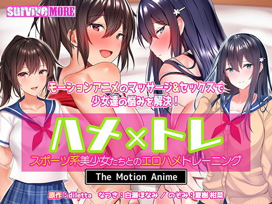 ハメ×トレ -スポーツ系美少女たちとのエロハメトレーニング- The Motion Anime