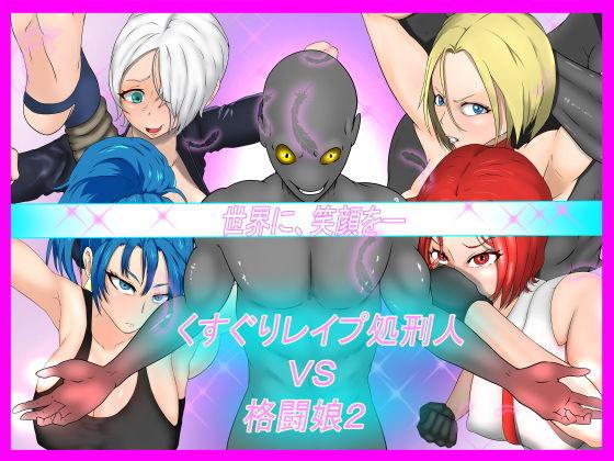 くすぐりレ●プ処刑人vs格闘娘2