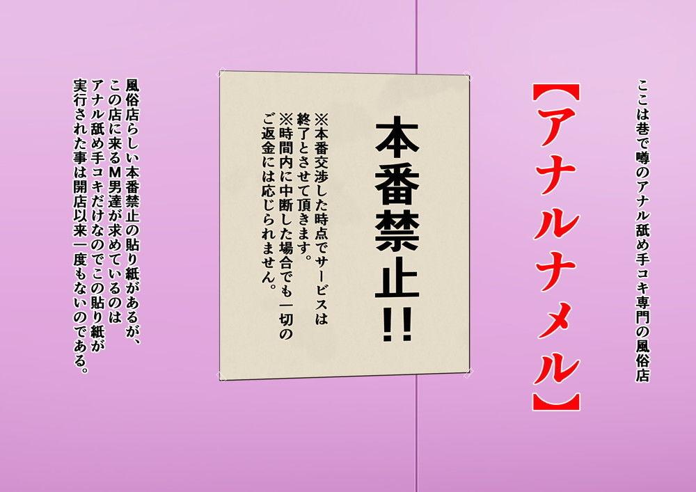 アナル舐め手コキ専門風俗店【アナルナメル】ご奉仕好き美少女エルフ編のサンプル画像2