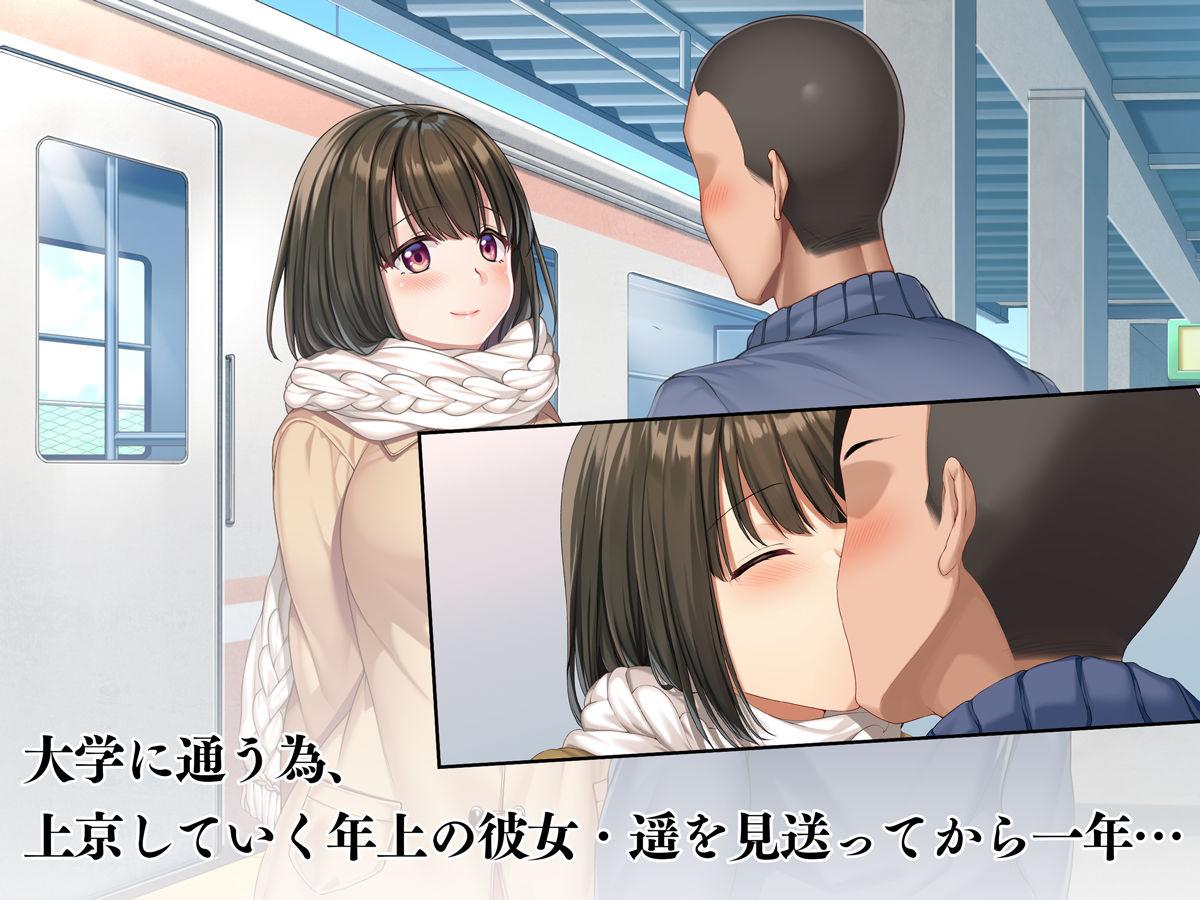 約束-久々に再会した彼女はもう…僕の知らない顔を持っている-1
