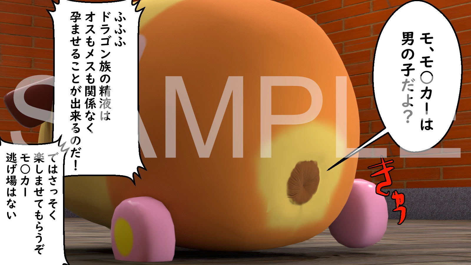 ZUI ZUI ドラゴンモ○カー セックス!のサンプル画像2