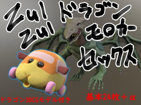 ZUI ZUI ドラゴンモ○カー セックス!のタイトル画像