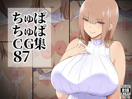 ちゅぱちゅぱCG集87