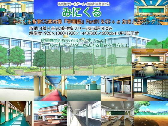 みにくる背景CG素材集『学園編』part01&03+α