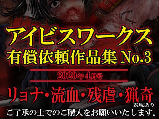 アイビスワークス・有償依頼作品集No.3