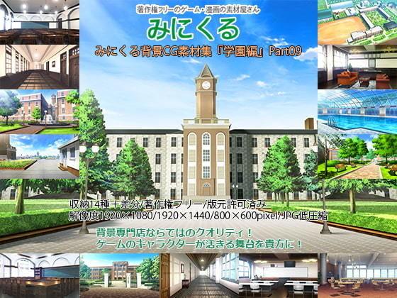 みにくる背景CG素材集『学園編』part09