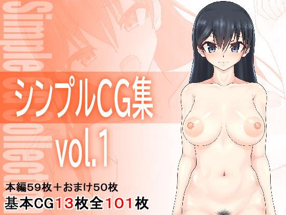 シンプルCG集 vol.1 アオイ