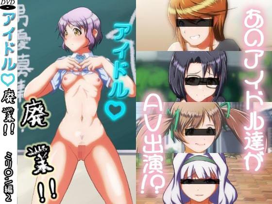 アイドル廃業!ミリ〇ン編2