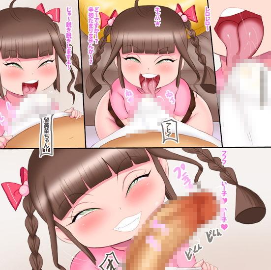 お〇んこガード留美菜ちゃん