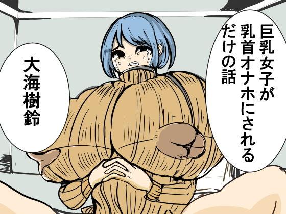巨乳女子が乳首オナホにされるだけの話