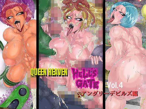 QUEEN HEAVEN HELLS GATE Vol.4 アングリーデビルズ編
