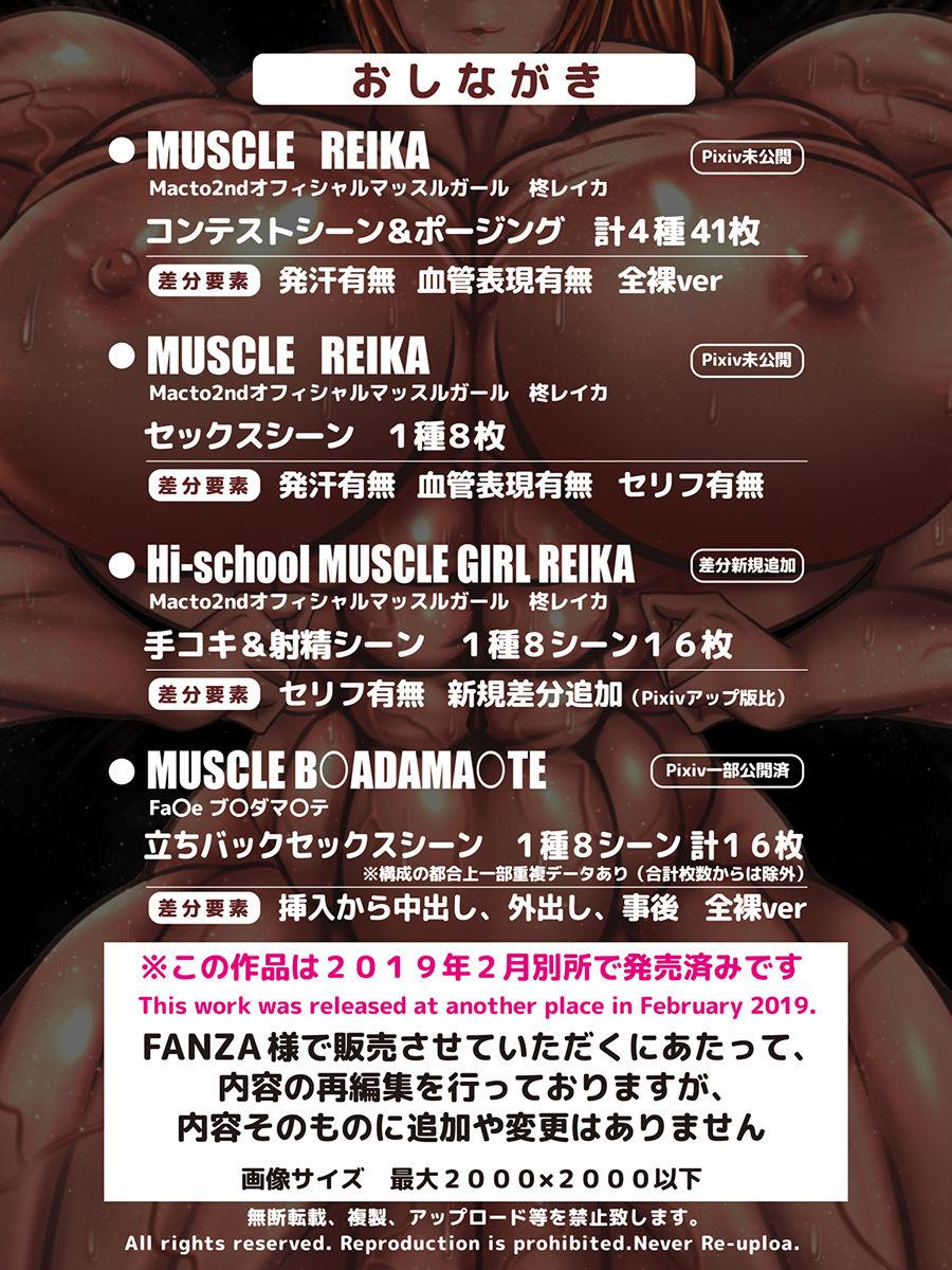 MUSCLE GIRL ILLUSTRATIONS Vol.1 筋肉娘イラ...のサンプル画像3