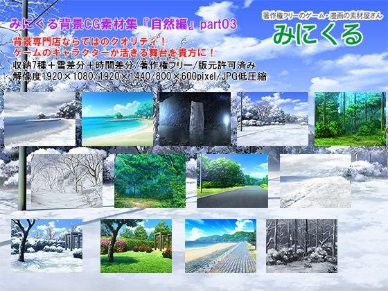 みにくる背景CG素材集『自然編』part03