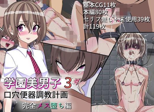 学園美男子口穴便器調教計画3 完全メス落ち編