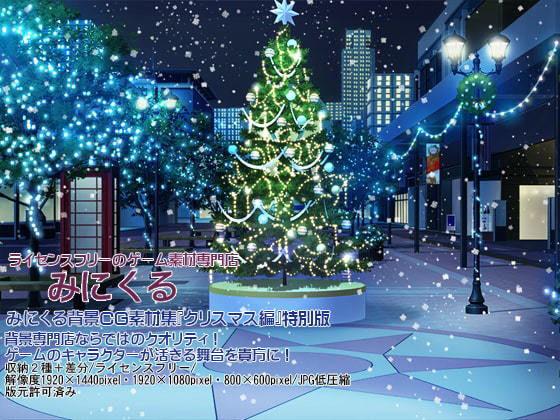 みにくる背景CG集『クリスマス編』特別編