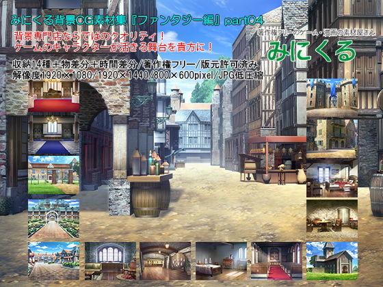 みにくる背景CG素材集『ファンタジー編』part04