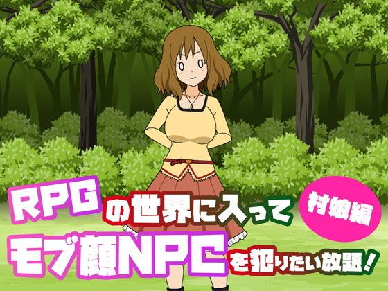 RPGの世界に入ってモブ顔NPCを犯りたい放題~村娘編~