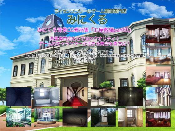 みにくる背景CG素材集『お屋敷編』part05