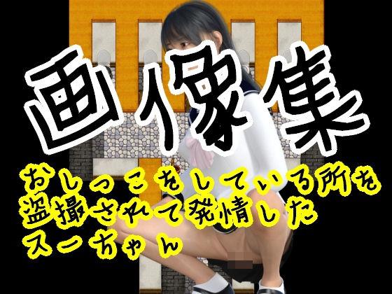 おしっこをしている所を盗撮されて発情したスーちゃん - 画像集