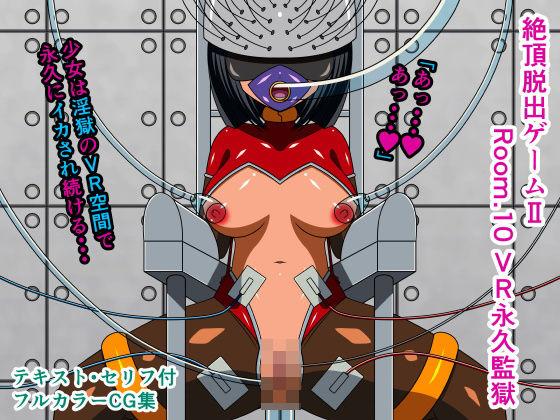 絶頂脱出ゲームII Room.10 VR永久監獄