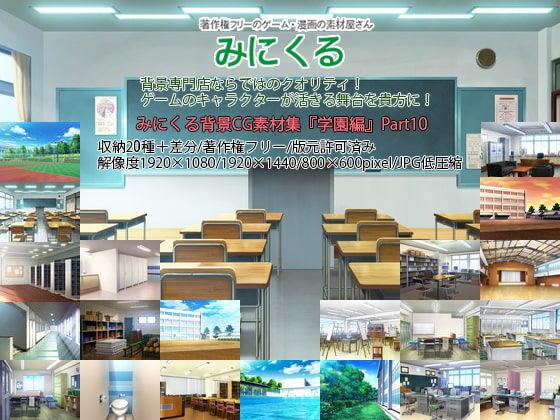 みにくる背景CG素材集『学園編』part10