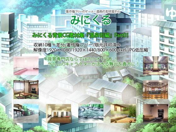 みにくる背景CG素材集『温泉街編』part01