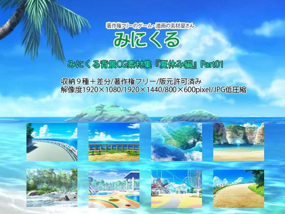 みにくる背景CG素材集『夏休み編』part01