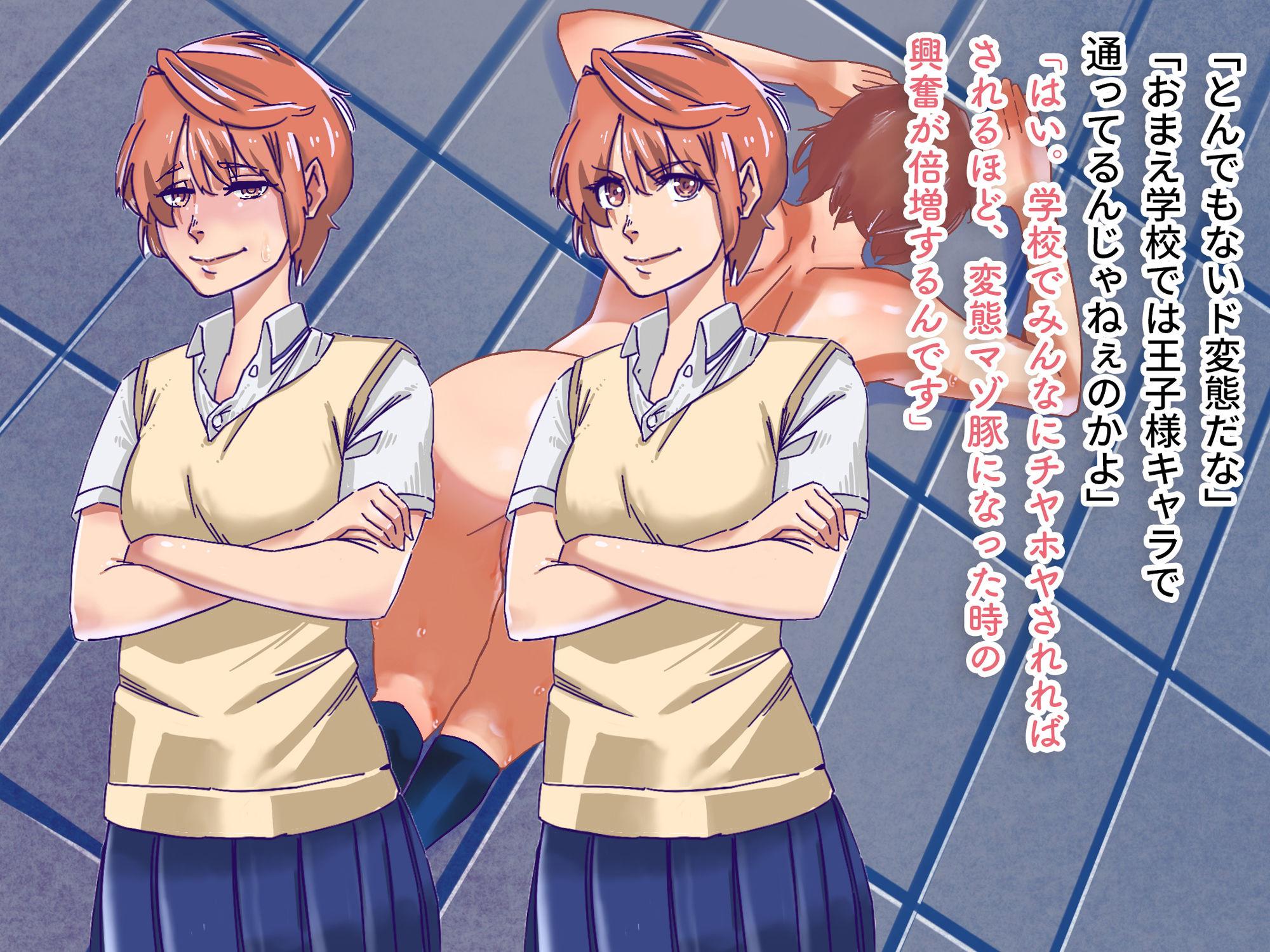 女子陸上部主将はド変態マゾメス犬に調教されました!!のサンプル画像6