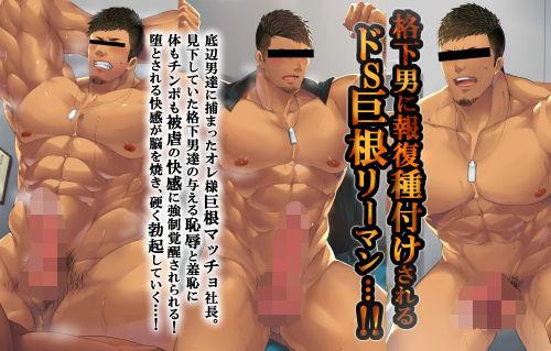 俺様系ドSマッチョ、屈辱のマゾ堕ち…!(+ENG)