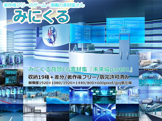 みにくる背景CG素材集『未来編part01』