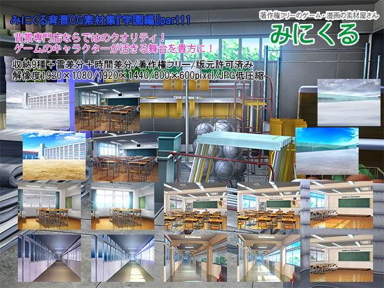 みにくる背景CG素材集『学園編』part11