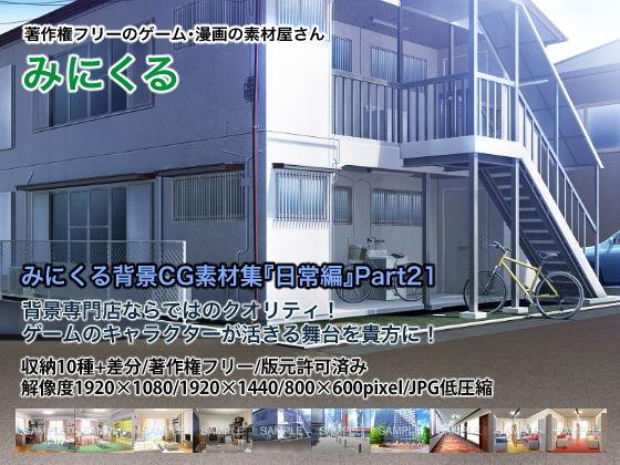 みにくる背景CG素材集『日常編』part21