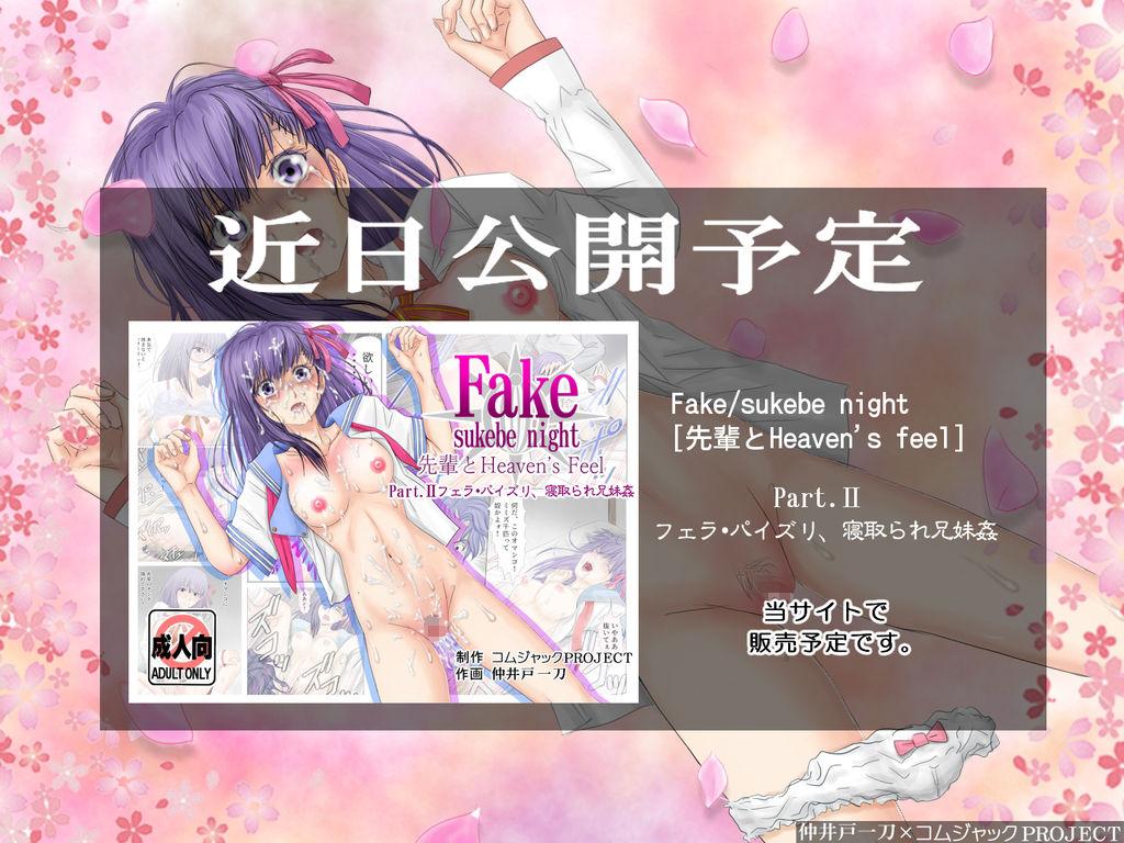【無料】fa○eの間○桜が制服姿でやられちゃった感出してる2021年4月用...のサンプル画像6