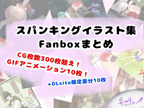 DLsite販売分: FANBOXまとめ(my FANBOX illustrations)