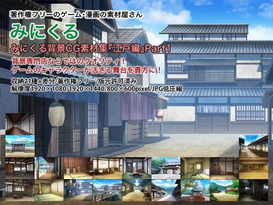 みにくる背景CG素材集『江戸編』part01