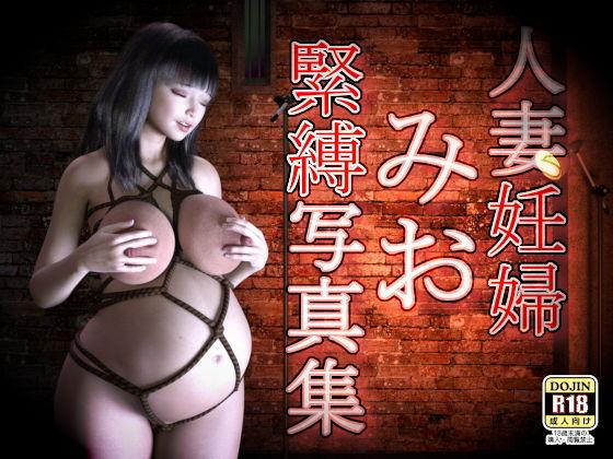 人妻妊婦【みお】緊縛写真集