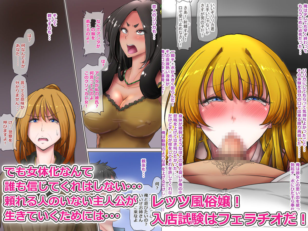 女体化_エロ漫画同人誌 本作品のサンプル画像