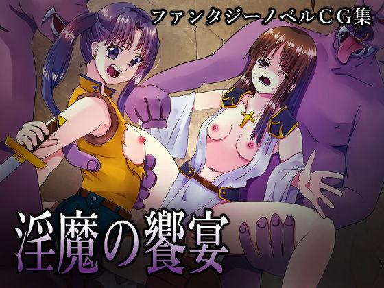 CG集 淫魔の饗宴/