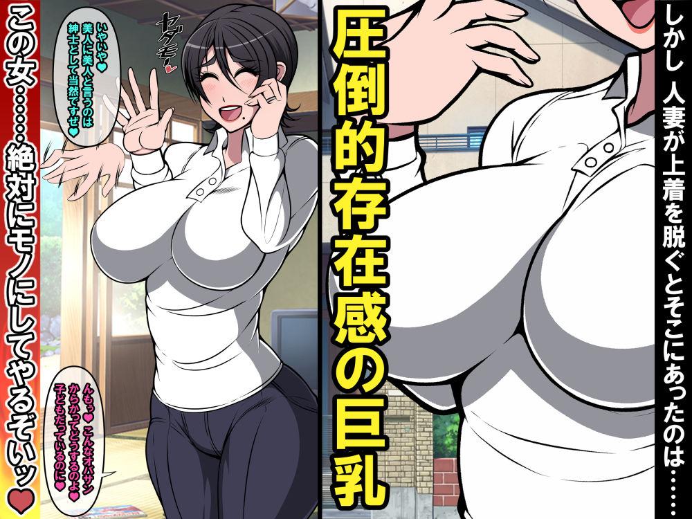 着痩せする巨乳人妻は町内会長の汚っさんに寝取られました 画像
