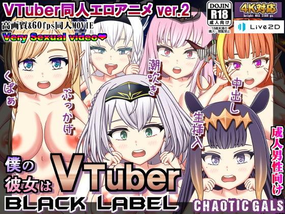 僕の彼女はVTuber BLACK LABEL