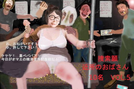 捜索願 近所のおばさん 10名 VOL.5