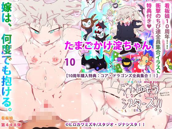たまごかけ淀ちゃん10【10周年購入特典:コア・ドラゴンズ全員集合!!】
