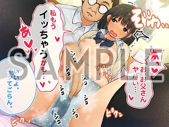 【父×娘】~ちょっと不思議な親子の性教育セックス~ サンプル画像008