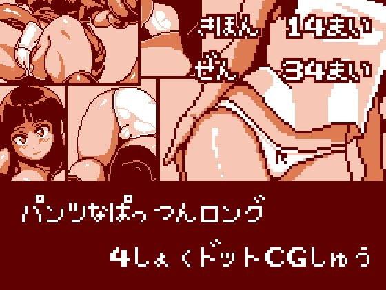 パンツなぱっつんロング 4色ドットCG集
