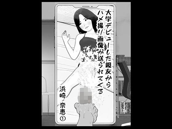 【無料】大学デビューした親友からハメ撮り画像が送られてくる~浜崎奈恵 1~
