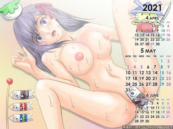 【無料】5月でも桜!ヤラれちゃって放心状態のFa〇eの間〇桜のイラスト壁紙カレンダー2021年5月用