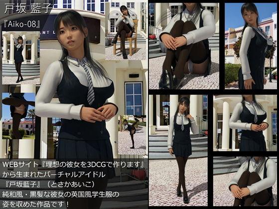 【TD・All】『理想の彼女を3DCGで作ります』から生まれたバーチャルアイドル「戸坂藍子」の写真集:Aiko-08(あいこ08)